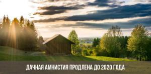 dachnaya-amnistiya-prodlena-do-2020-goda